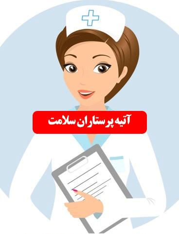 استخدام پرستار در منزل