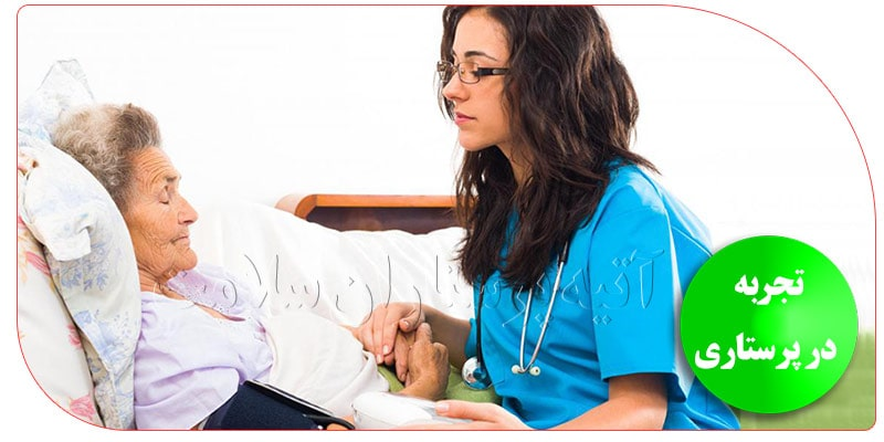 پرستار خوب و با تجربه برای سالمند