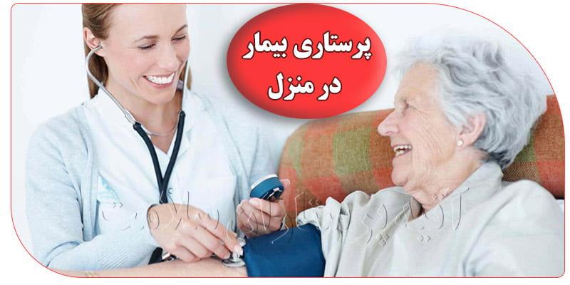 خدمات پرستاری شبانه روزی بیمار
