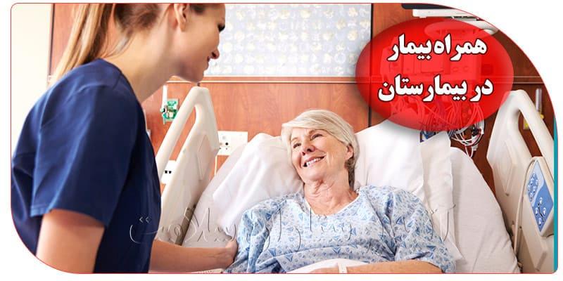 خدمات پرستاری شبانه روزی همراه بیمار