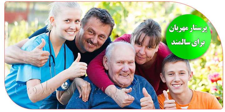پرستار خوب و مهربان برای سالمند
