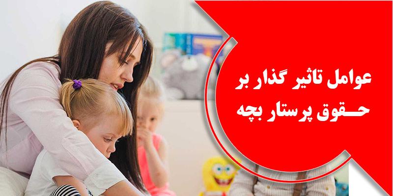 حقوق پرستار بچه در منزل