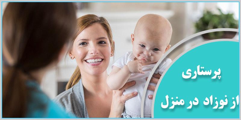 پرستار نوزاد در منزل تهران