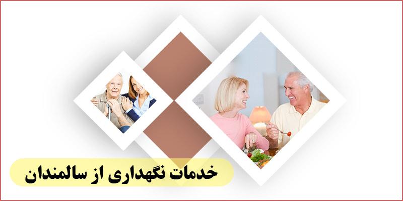 خدمات نگهداری از سالمندان در خانه