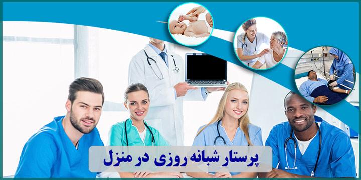 خدمات پرستاری شبانه روزی در منزل شما