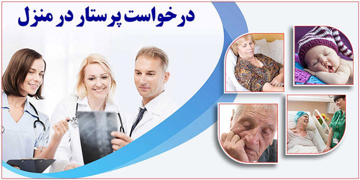 درخواست پرستار در منزل - پرستار سالمند
