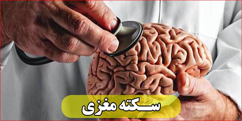 مراقبت از بیمار سکته ی مغزی در منزل