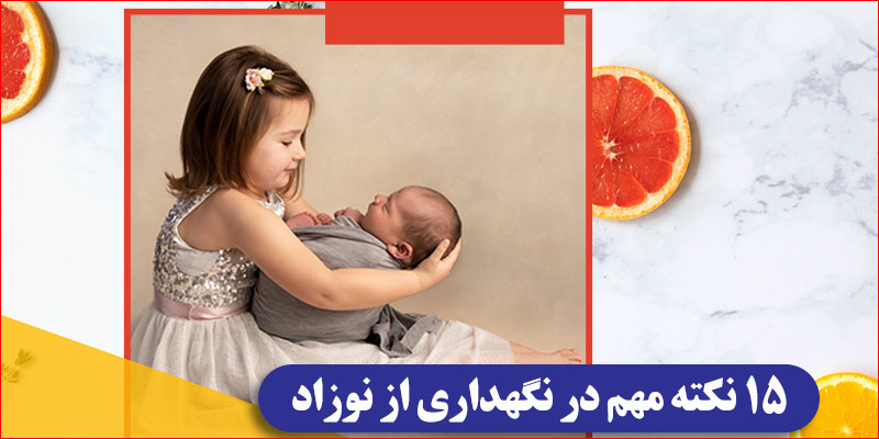 پرستاری کردن از نوزاد تازه متولد شده