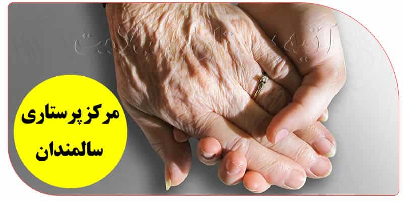 خدمات پرستاری سالمندان