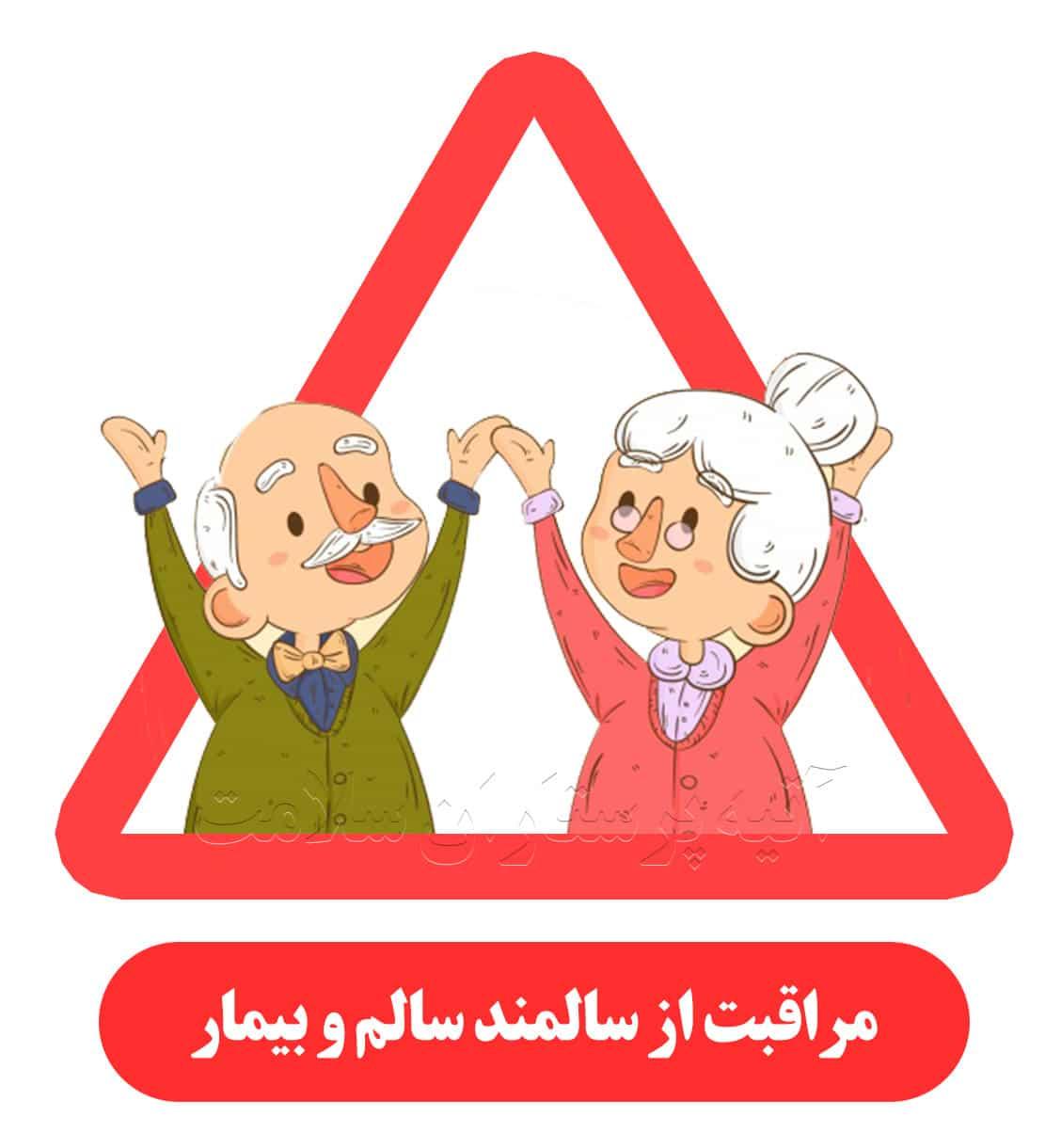 مراقبت از سالمند سالم و بیمار