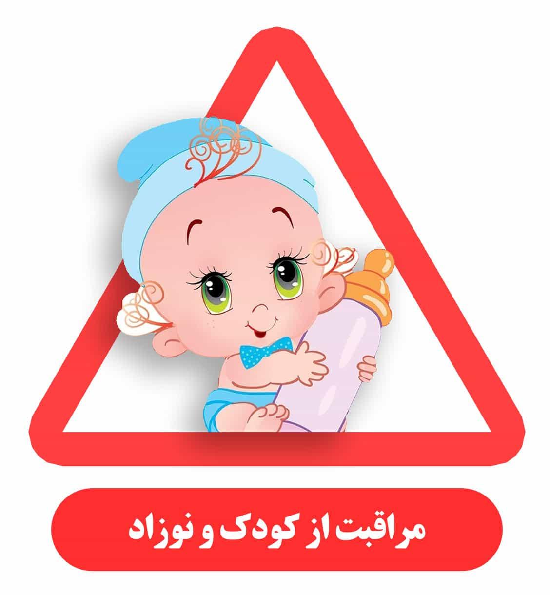 مراقبت از نوزاد و کودک