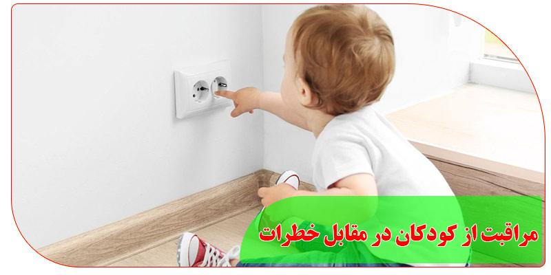 مراقبت از کودکان در منزل