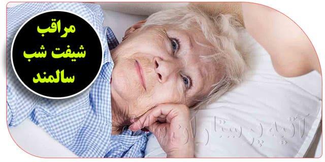 نگهداری از سالمند شیفت شب