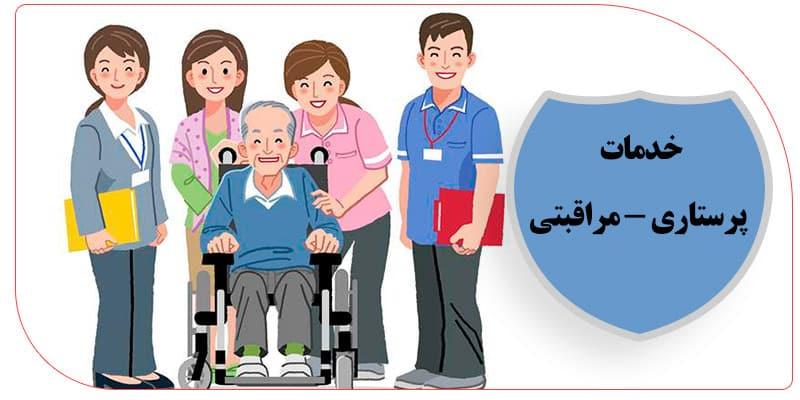 موسسه پرستاری در تهران