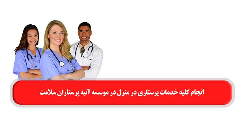 موسسه پرستاری در منزل تهران