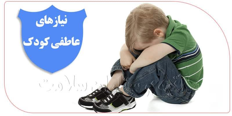 نیازهای عاطفی کودکان