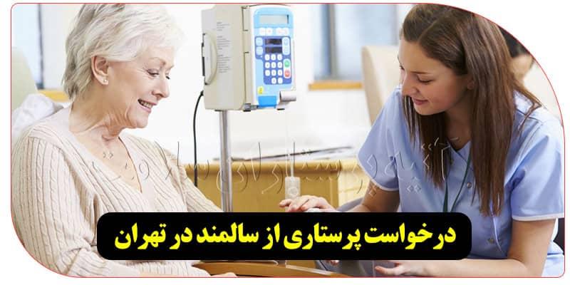 پرستاری از سالمند در تهران