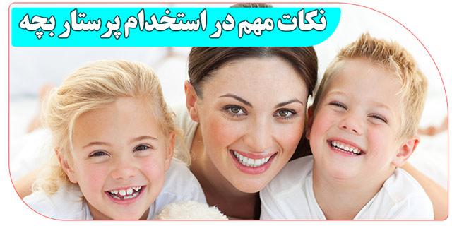 پرستار بچه در منزل غرب تهران