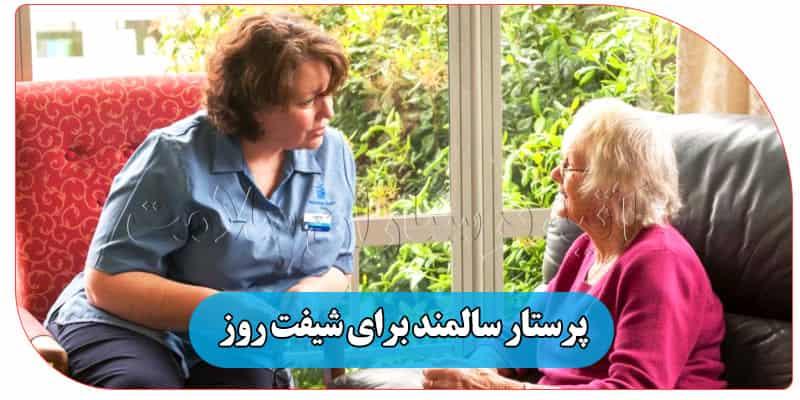 پرستار روزانه سالمند در منزل