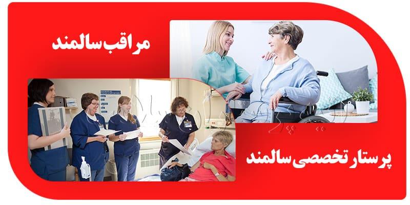 تفاوت پرستار سالمند و مراقب سالمند