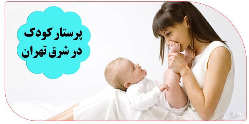 پرستار کودک در منزل شرق تهران