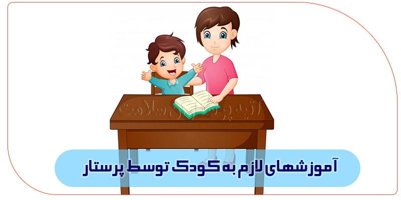 خدمات ارزنده پرستار کودک در منزل تهران