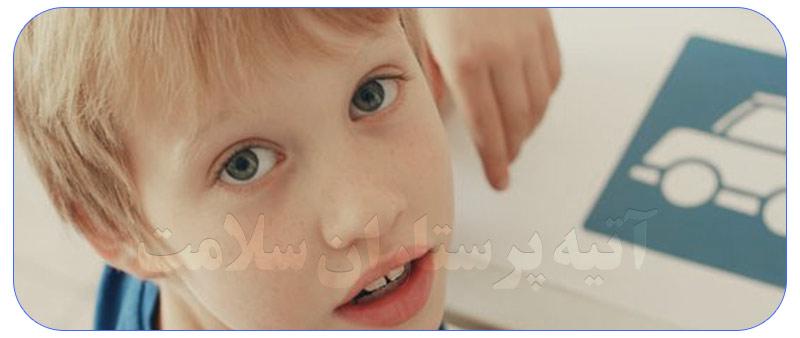 خصلت های کودکان اوتیسم