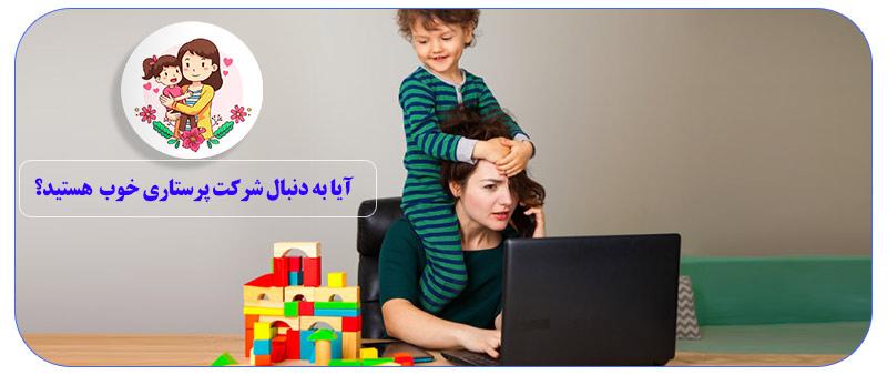 شرکت پرستاری و مراقبتی در تهران