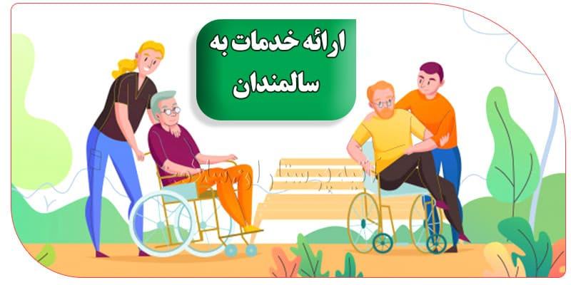 پرستار برای سالمند