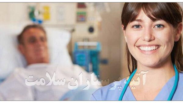 پرستار مریض آتیه سلامت
