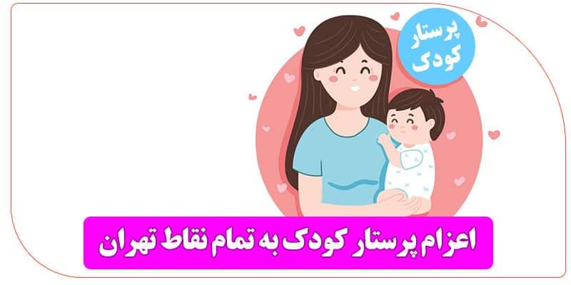 پرستار کودک در منزل تهران