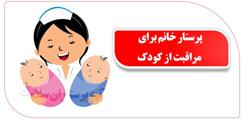 استخدام پرستار بچه در تهران