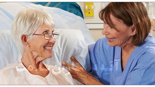 خدمات نگهداری از سالمندان آتیه