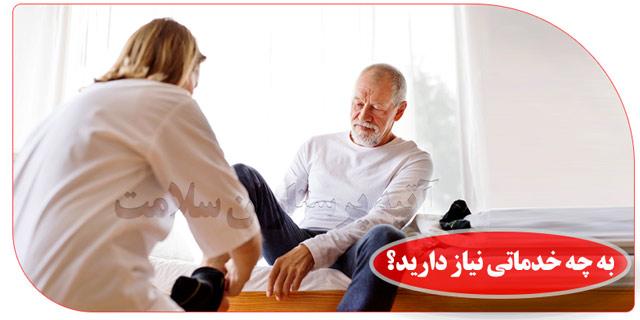 خدمات نگهداری از سالمندان