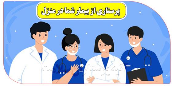 خدمات نگهداری بیمار در منزل