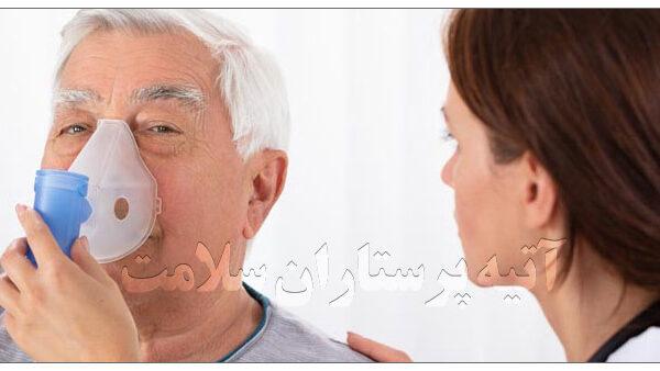 مراقبت از بیمار ریوی آتیه سلامت