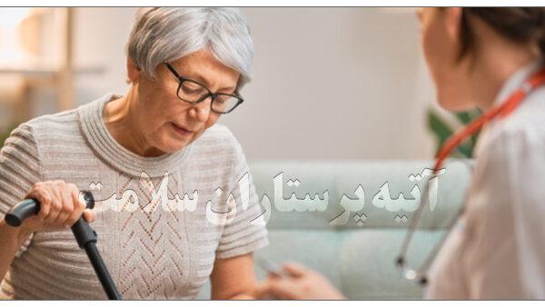 مراقبت از سالمندان در خانه آتیه