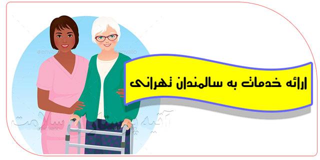مراقبت از سالمند تهران