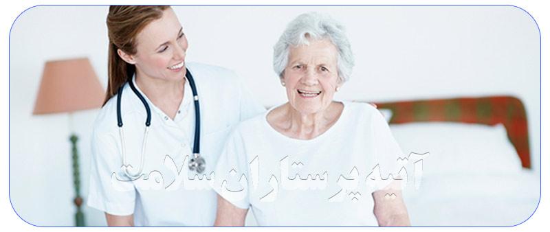مراقبت از منزل و انجام خدمات درمانی در خانه