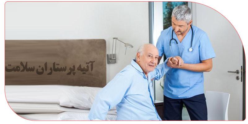 مراقبت پرستاری در منزل