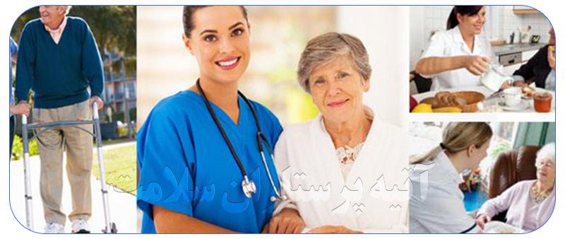 پرستاری و مراقبت در منزل و خانه