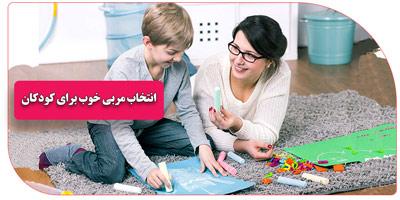 مربی خصوصی کودک در منزل