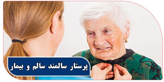 نگهداری از سالمند در منزل تهران