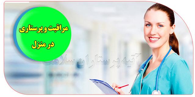 پرستار در تهران