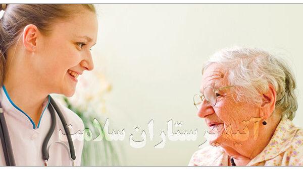 پرستاری سالمند آتیه سلامت