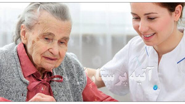 پرستاری در خانه آتیه سلامت