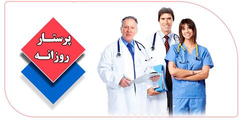 پرستار روزانه