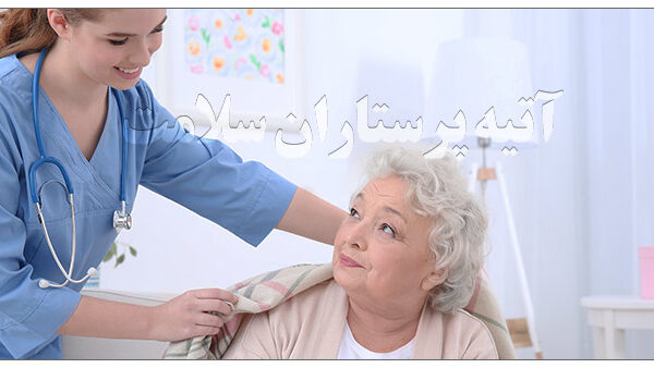 پرستار سالمند خوب آتیه سلامت