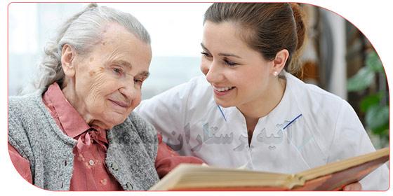 پرستار سالمند خوب