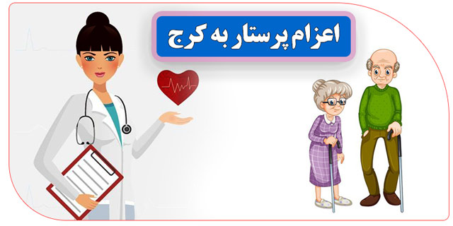 پرستار سالمند در کرج